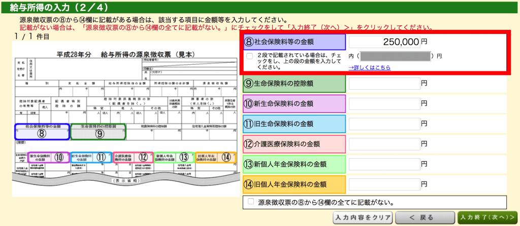 確定申告書等作成コーナー/e-Tax(国税電子申告・納税システム)